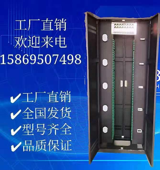 576芯直插盤光纖配線架室內落地式三網合一光纜交接箱機柜圖片