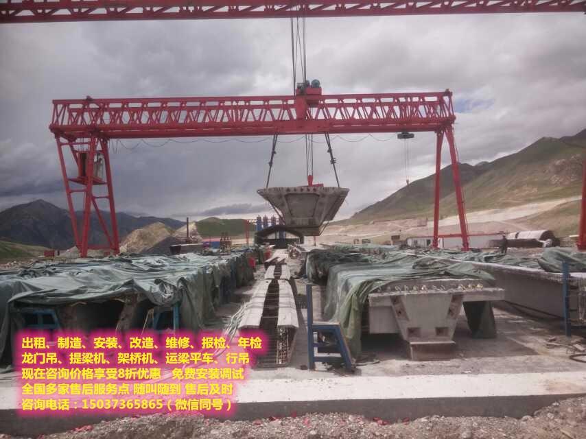 租賃架橋機,龍門吊廠家租賃,200噸龍門吊租賃價格