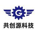 深圳市共创源科技万博体育mantbex登录