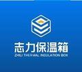 廣東志力新型包裝材料有限公司