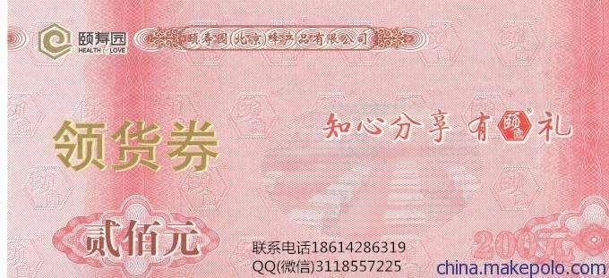 北京防伪代金券印刷提货券印刷制作厂家直销