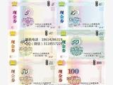 北京代金券印刷防偽提貨券哪家好