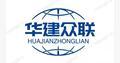 內蒙古華建眾聯新技術有限公司