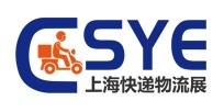 2021上海快递物流展|智慧物流展|智慧仓配展|包装配送展