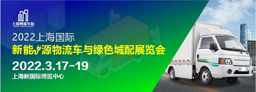 2022上海新能源物流车展|快递物流展|包装配送展|AGV展