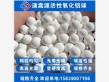 鹤岗活性氧化铝球厂家直销价格优惠