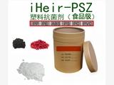 供应无机银离子 食品级塑料抗菌剂 iHeir-Psz