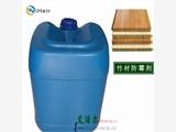 广州艾浩尔  竹木防霉剂iHeir -FD