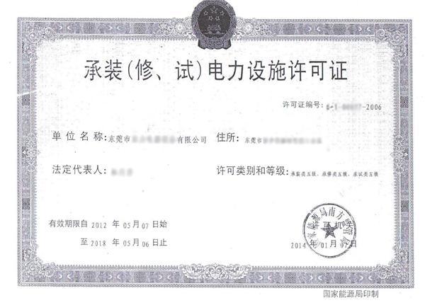 廣州天河承裝承修資質四級資質怎么辦理