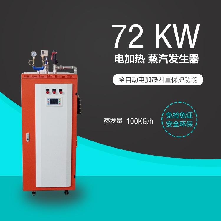 遂宁72千瓦电蒸汽发生器哪个牌子好