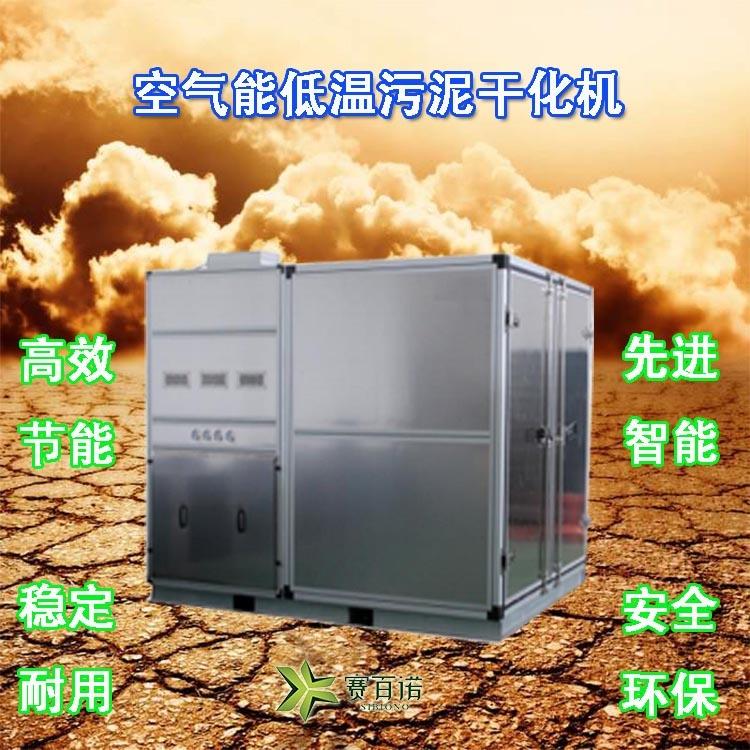 低温污泥干化机 箱式干燥设备