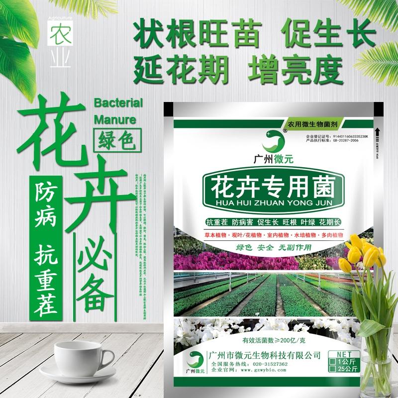 复合芽孢杆菌_农业肥料复合芽孢杆菌、广州微元花卉微生物菌剂