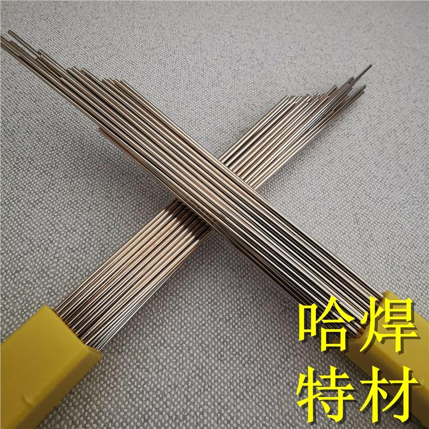 綦江真空钎焊哈焊所银焊丝批发销售