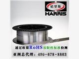 江蘇鎮江市哈里斯Harris藍色藥皮焊條經銷商