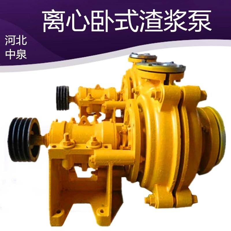 柳城耐磨渣漿泵G進1.5寸出1寸離心泥漿泵機械密封