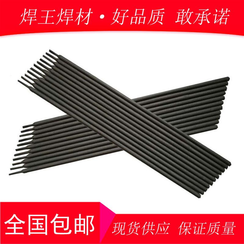 厂家直销堆焊碳化钨D707堆耐磨焊条合金碳化钨耐磨焊条
