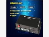 8路数字电话光端机 PCM光端机 电话光纤收发器 电话光纤延长器 8路电话光端机