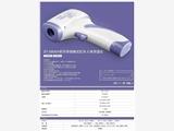 人體測溫儀DT8806S