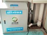 新聞:迪慶鄉鎮衛生院污水處理設備多少錢