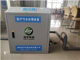 黑龙江手术室污水处理设备厂家