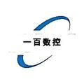 青島一百數控設備有限公司