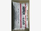 信远塑胶供应美国可乐丽SEPTON-4055热熔胶
