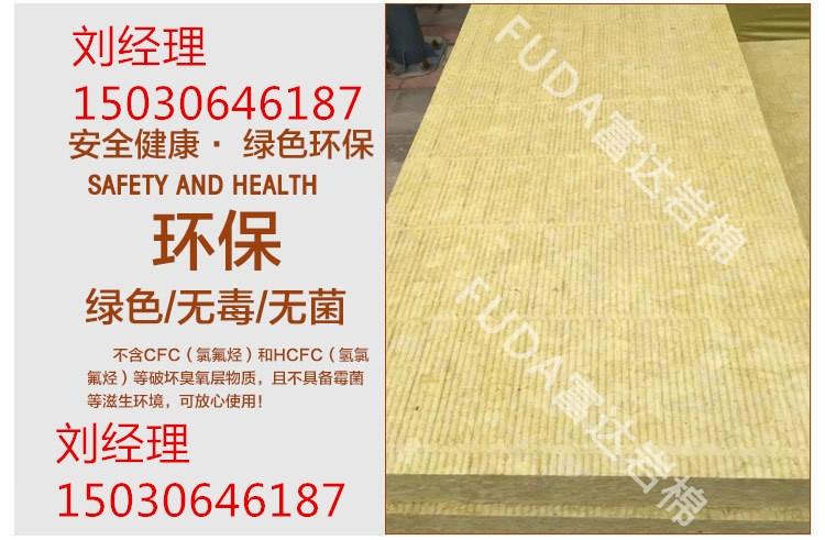 各種型號巖棉板