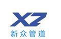 河北新众管道制造有限公司