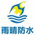 湖北雨晴防水集團