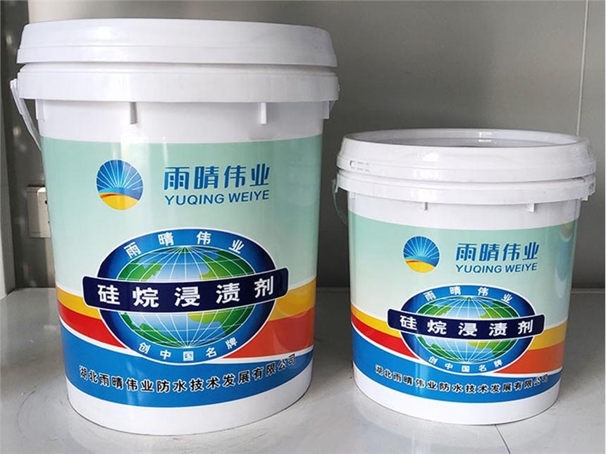 四川成都市混凝土防腐硅烷浸漬劑批發商供應
