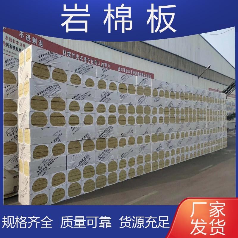 长沙开福岩棉板价格多少钱一立方米@祁源节能科技