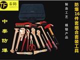 防爆无磁16件套组合套装工具 无火花 铝青铜 铍青铜 厂家直销
