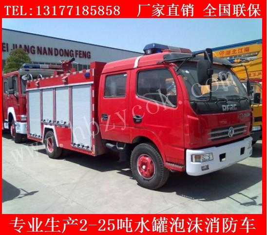 社区小型水罐消防车  3方消防车厂家  国六消防车价格