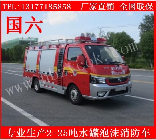 东风途逸细水雾消防车多少钱一辆