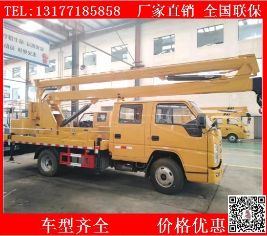 辽宁折叠式高空作业车  28米高空作业车厂家报价