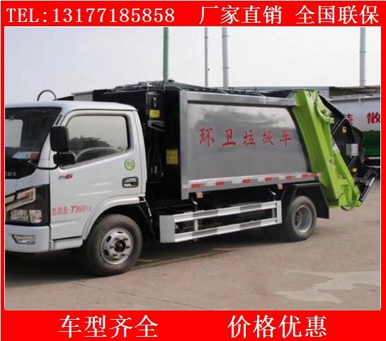 杭州8方壓縮垃圾車哪有  廠家聯系電話