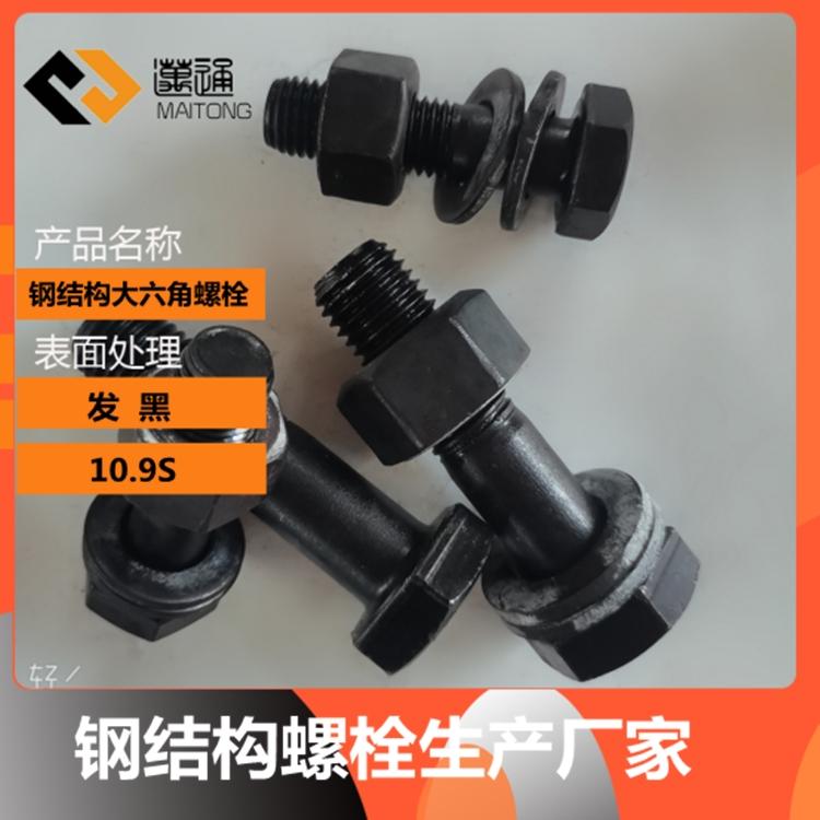 邁通 10.9S 鋼結構大六角 高強度發黑 MT1002