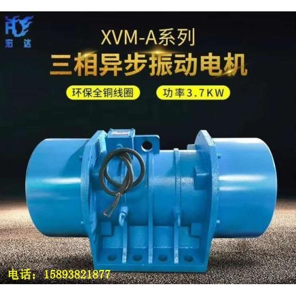 XVM-A-50-6振動電機  宏達振動電機