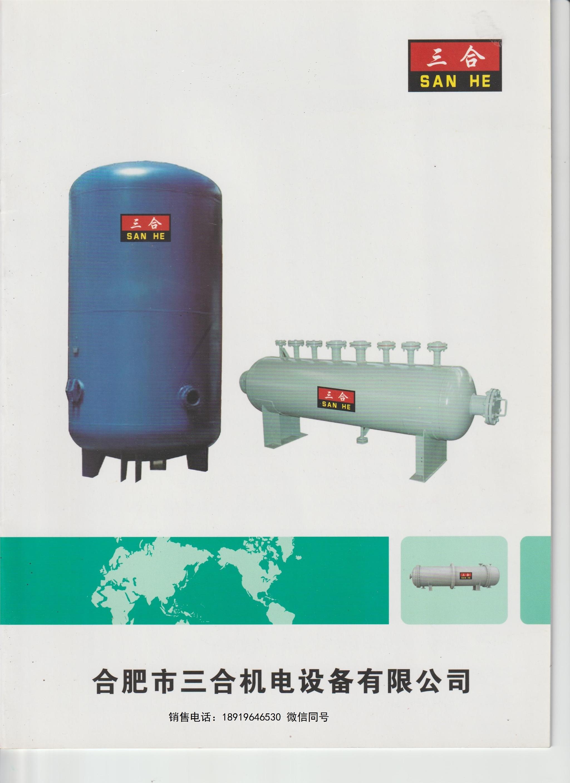 安徽合肥三合储气罐技术参数