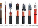 伸缩验电器,厂家直销,价格低,质量好
