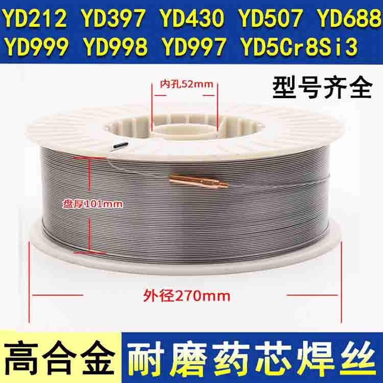 D398热锻模耐磨焊条堆焊耐磨焊条