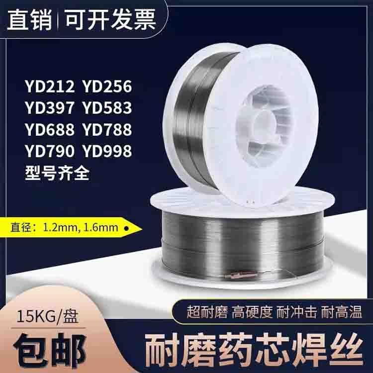 MD621耐磨藥芯焊絲報價廠家