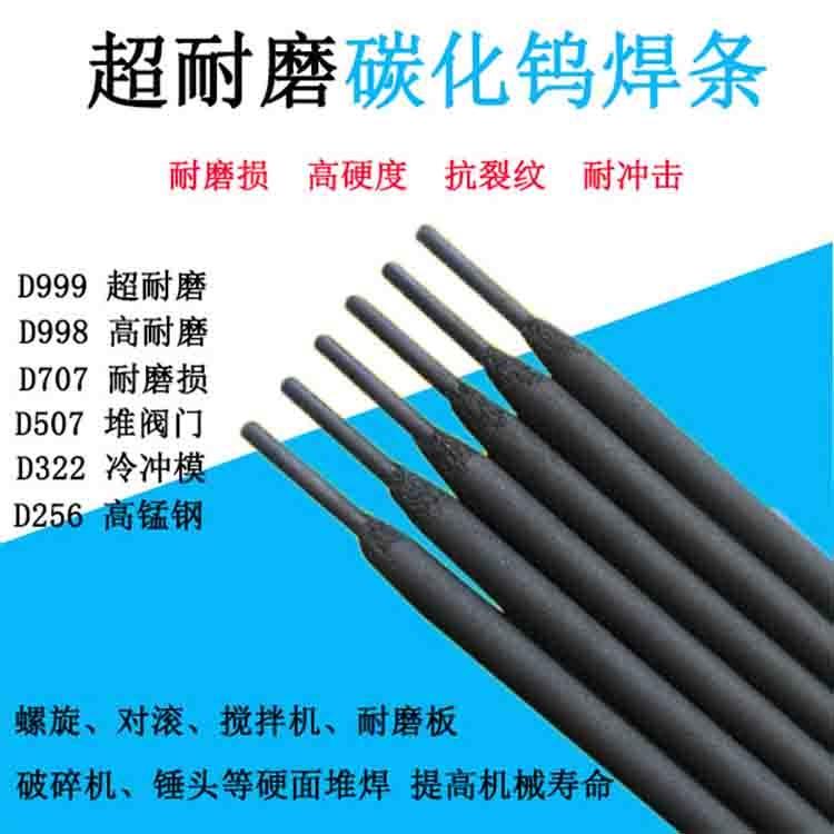 GRD856-3A 耐磨堆焊電焊條規格