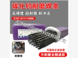D667耐磨焊条