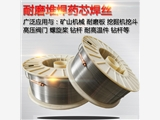 YD115耐磨硬面堆焊藥芯焊絲