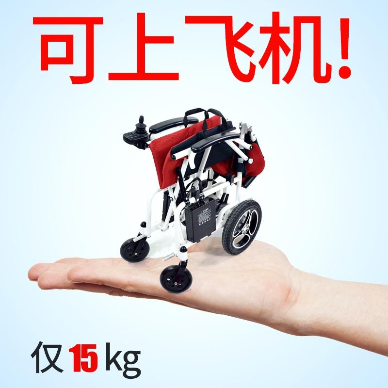 英洛华5519锂电池电动轮椅车飞机可折叠轻便便携老人代步车残疾人