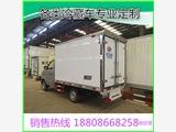 昭通东风4米2冷藏车哪里可以改装