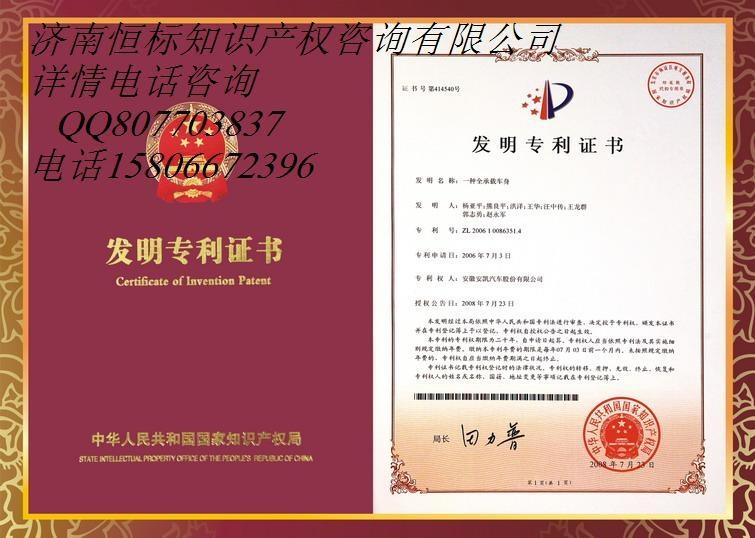 烟台申报专利途径流程及要求
