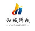 山东和域智能科技雷竞技newbee官网