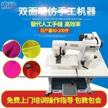 撬邊機、雙面絨撬邊機 仿手工暗縫機 雙面呢暗縫機 仿手工縫合機